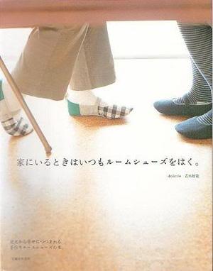 Домашни пантофи